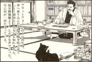 natsume-soseki-por-jiro-taniguchi-300x202.jpg