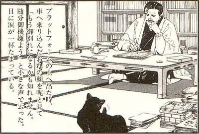 natsume-soseki-por-jiro-taniguchi.jpg